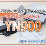 定常光ライティングには欠かせないYONGNUOのLEDライトYN900