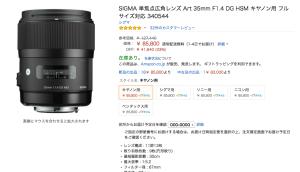 SIGMA 単焦点広角レンズ Art 35mm F1.4 DG HSM