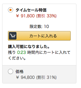 AmazonPrimeDay_sale_購入可能になりました