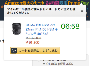 AmazonPrimeDay_sale_すぐに注文