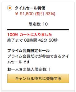 AmazonPrimeDay_sale_100%カートに入りました