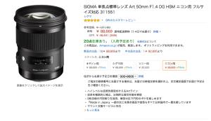 SIGMA 単焦点標準レンズ Art 50mm F1.4 DG HSM