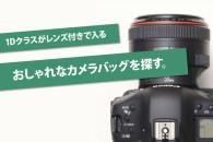 1Dクラスがレンズ付きで入るおしゃれなカメラバッグを探す。