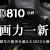 【ニコン】もう出た!D800Eの後継機D810!!じゃあ何が違うのさ?!