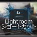 これだけは覚えておこうLightroomのショートカット