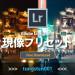 【LightroomプリセットDL】夜景をヴィンテージに仕上げる(tungsten001)