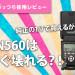 (1年がっつり使用レビュー)YN560は純正の1/7で買えるがすぐ壊れる?!